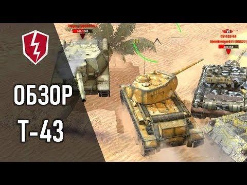 WoT Blitz - Обзор Танк Т-43 - СТ 7 уровень