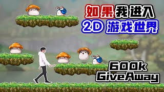 【短劇#59】如果我進入 2D 遊戲世界【600k GiveAway】If I Enter 2D Game