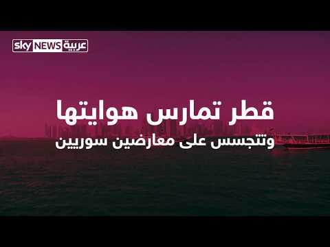 الدوحة تتجسس على سوريين يعارضون تنظيم الإخوان الإرهابي  - 19:54-2018 / 10 / 16