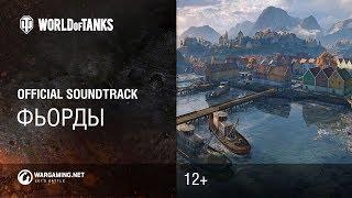 Фьорды - Официальный саундтрек World of Tanks