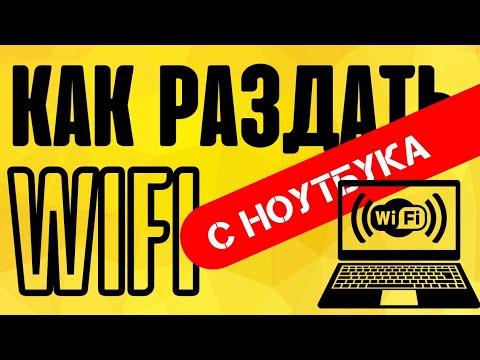 Как с wifi адаптера раздать интернет