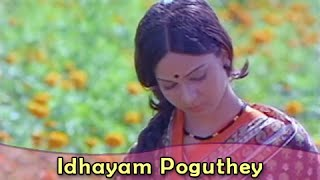 Idhayam Poguthey Bhagyaraj, Rathi Agnihotri Bharathiraja Movies Puthiya Vaarpugal