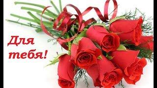 Очаровательной женщине! Красивые стихи.Песня и розы для Вас!
