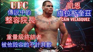 UFC傳説中的整容院長 | 重量級終結者CAIN VELASQUEZ凱恩維拉斯奎茲 | WWE與野獸布洛克的2番戰?【傳奇人物22】