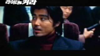 Break Out (2002) - 라이터를 켜라 - Trailer