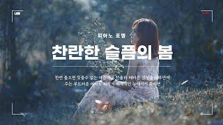 ➠ 찬란한 슬픔의 봄 - 피아노 포엠