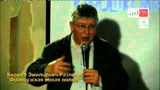 Кирилл Разлогов.