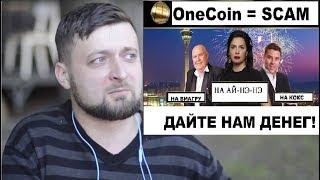 OneCoin – не криптовалюта. Майнинг.  Опасность. Богдан Хаустов – убийца OneCoin. Украина.