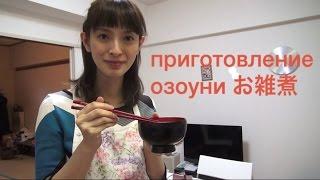 японское новогодное блюдо - озоуни (お雑煮(ozouni))