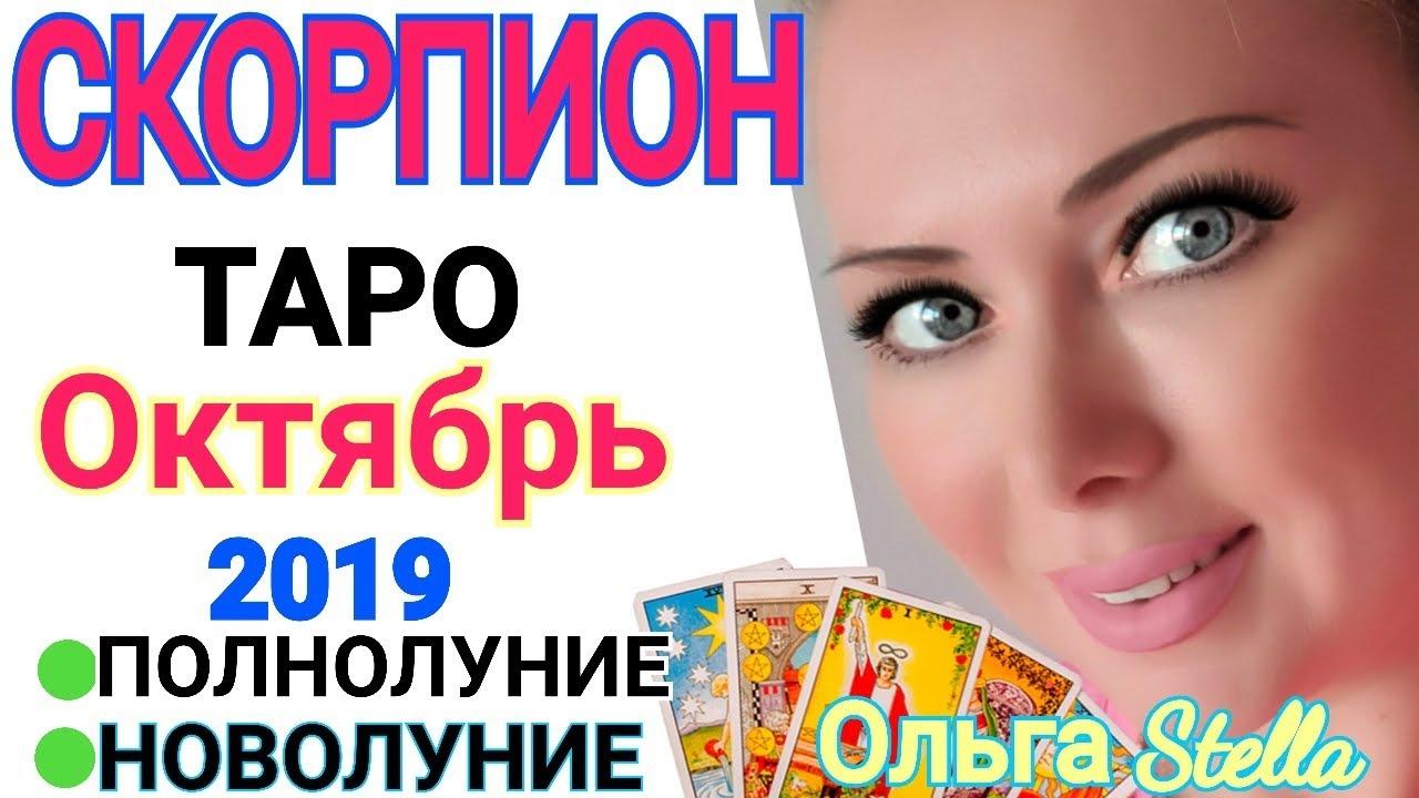СКОРПИОН ОКТЯБРЬ 2019/СКОРПИОН ТАРО ПРОГНОЗ на ОКТЯБРЬ 2019