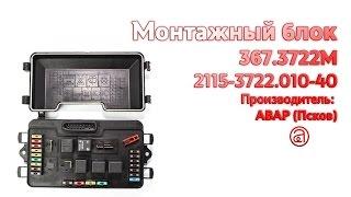 Блок предохранителей и реле на инжектор ВАЗ 2109-2115 АВАР 367.3722М (2115-3722.010-40)