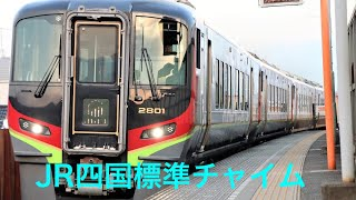 【鉄道チャイム】JR四国標準チャイム