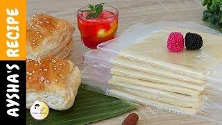 ফরজন পদধতসহ পরফকট পসটর শট এর রসপ  Bakery Style Puff Pastry Sheet Recipe Bangla