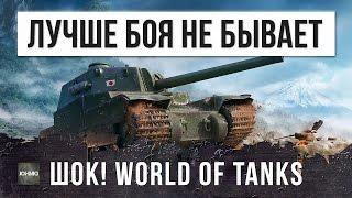 ЛУЧШЕ БОЯ WORLD OF TANKS НЕ БЫВАЕТ!