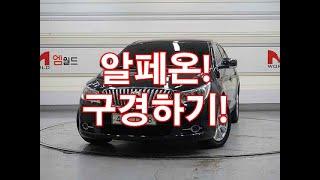 대구중고차 엠월드 알페온 황여사직거래전문