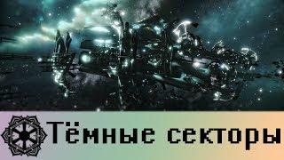 Warframe   Прошлое   ТЁМНЫЕ СЕКТОРЫ ( + геймплей)