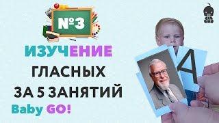 ✪ УЧИМ БУКВЫ ИГРАЯ. Обучение чтению. Учим гласные за 5 уроков в игровой форме. Учим буквы: урок 3