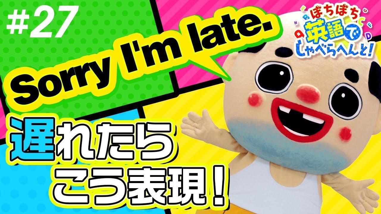 【英会話】遅れたらこう表現!ちっちゃいおっさんの『ぼちぼち英語でしゃべらへんと!』#27