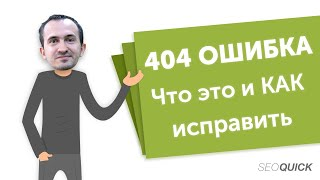 видео Ошибка 404, страница не найдена