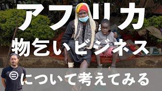 ケニアの物乞い家族にお金を渡したら泣けてきた【真面目な話】