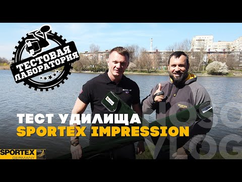 Тестирование удилища SPORTEX IMPRESSIVE 13 ft 3,75 lb, А. Колесников, А. Гром