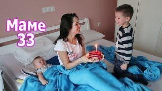 VLOG: Мой день рождения / Вова учится ползать