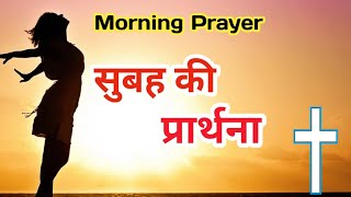 Morning prayer | Good Friday | Br. Pk & Amrita masih | Hindi bible message & prayer center