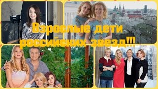 Взрослые дети российских звезд