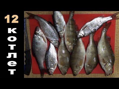 Самые вкусные рыбные котлеты, Обязательно посмотрите!