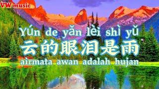 Download Lagu 云的眼泪是雨 Yun de yan lei shi yu - 唐古 Tang gu (Lirik dan terjemahan) mp3