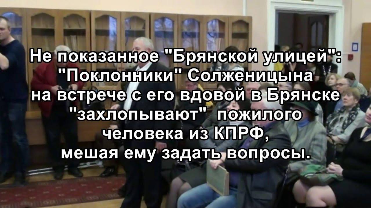 """На встрече с Солженицыной в Брянске """"захлопывают"""" пожилого человека из КПРФ"""