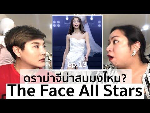 The Face Thailand Season 4 All Stars | Recap Ep.13 | ทำไมสกายไม่มง จีน่าควรมง? | Bryan Tan