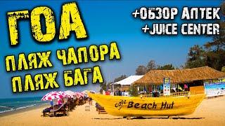 #ГОА. GOA2020. Обзор Baga Beach, пляж Chapora, шторм. Juice центр. Аптеки, медицина- выбор, цены.