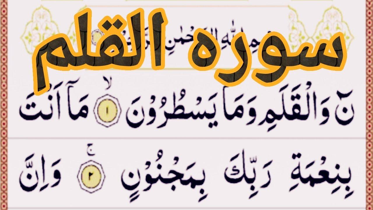 Surah Al Qalam Full | Full HD Text | سورت القلم۔  | Sheikh Wali
