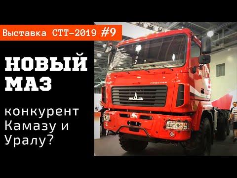 Новый МАЗ - конкурент КАМАЗу и Уралу / СТТ-2019 часть #9