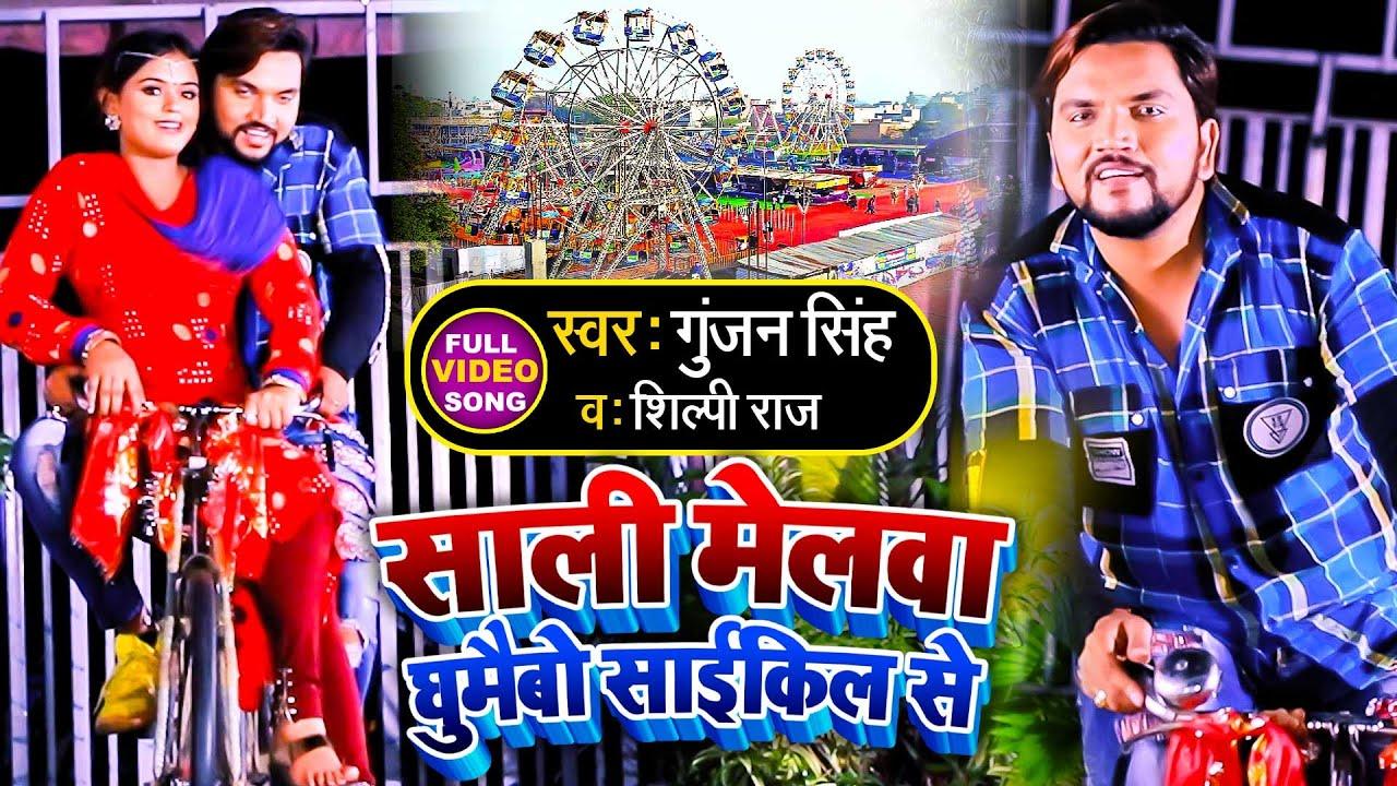 #Video | साली मेलवा घुमैबो साईकिल से | #Gunjan Singh, #Shilpi Raj | Sali Melwa Ghumayibo Cycle Se