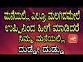 ಮನೆಯಲ್ಲಿ ಎಲ್ರೂ ಮಲಗಿದಮೇಲೆ ಉಪ್ಪಿನಿಂದ ಹೀಗೆ ಮಾಡಿದರೆ ನಿಮ್ಮ ಮನೆಯಲ್ಲಿ ದುಡ್ಡೇ ದುಡ್ಡು   YOYOTV Kannada Health