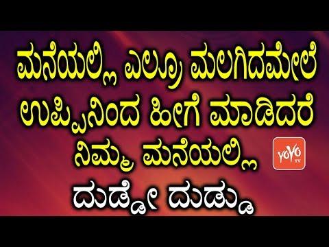 р▓ор▓ир│Жр▓пр▓▓р│Нр▓▓р▓┐ р▓Ор▓▓р│Нр▓░р│В р▓ор▓▓р▓Чр▓┐р▓жр▓ор│Зр▓▓р│Ж р▓Йр▓кр│Нр▓кр▓┐р▓ир▓┐р▓Вр▓ж р▓╣р│Ар▓Чр│Ж р▓ор▓╛р▓бр▓┐р▓жр▓░р│Ж р▓ир▓┐р▓ор│Нр▓о р▓ор▓ир│Жр▓пр▓▓р│Нр▓▓р▓┐ р▓жр│Бр▓бр│Нр▓бр│З р▓жр│Бр▓бр│Нр▓бр│Б | YOYOTV Kannada Health