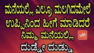 ಮನೆಯಲ್ಲಿ ಎಲ್ರೂ ಮಲಗಿದಮೇಲೆ ಉಪ್ಪಿನಿಂದ ಹೀಗೆ ಮಾಡಿದರೆ ನಿಮ್ಮ ಮನೆಯಲ್ಲಿ ದುಡ್ಡೇ ದುಡ್ಡು | YOYOTV Kannada Health