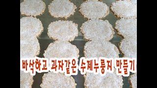 수제누룽지 만드는 과정 / 현미누룽지,  보리누룽지
