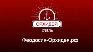 Отель в Феодосии - Орхидея | Отдых в Крыму без посредников | Номер 21(, 2016-01-23T18:05:24.000Z)