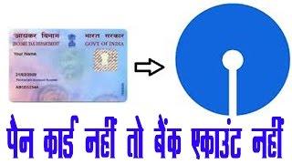 Pan Card Nahi To Bank Account Nahi    पैन कार्ड नहीं तो बैंक एकाउंट नहीं