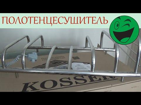 Полотенцесушитель KOSSER Лесенка Канна 700х500/7 ЕL
