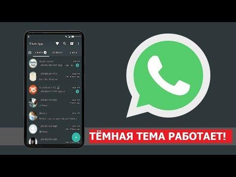 WhatsApp тёмная тема уже готова. Уже можно включать на смартфонах