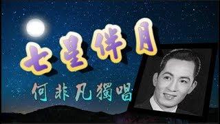 七星伴月_何非凡獨唱_附珍藏工尺譜