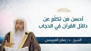 من أحسن من تكلم عن دلائل القرآن في وجوب الحجاب | الشيخ صالح العصيمي