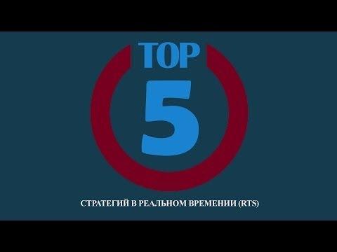 Топ 5 стратегий + ссылка на скачивание