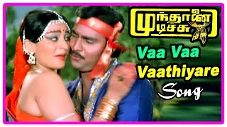 Mundhanai Mudichu Movie Songs | Vaa Vaa Vaathiyare Video Song | Bhagyaraj | Urvashi | Ilaiyaraaja