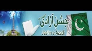 aye quaid e azam tera ehsan   irtiqa   jashan e azadi naghma 2016