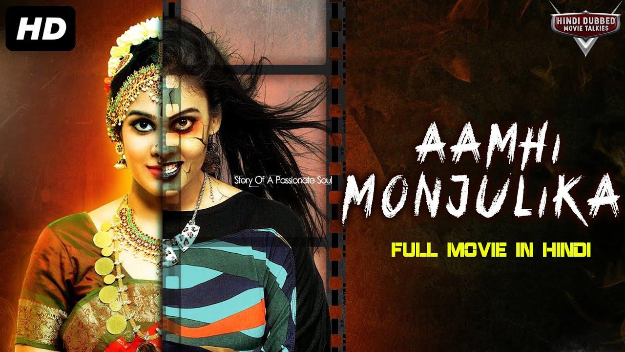 AAMHI MONJULIKA Full Movie Hindi Dubbed | Horror Movies In Hindi | Horror Movie | Hindi Horror Movie